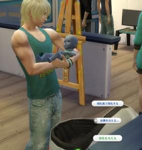 父親としてさっそく甲斐甲斐しくエリ子の世話をしてます。「哺乳瓶で授乳する」の下に「母乳を与える」って出るんですが・・・出るかいっ!って出るの!?選択してみたら何やら授乳してるっぽい?ナンと言うかシムズスタッフはどうかしてますな。(ほめ言葉)
