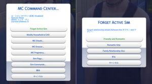 メニューが表示されるので、Forget Active Sim>Friendly and Romantic または Romantic Onlyを選択します。